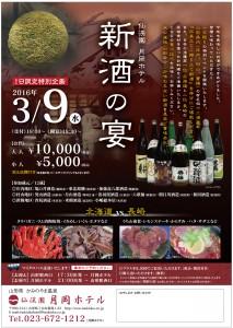 月岡ホテル_新酒の宴2016-4